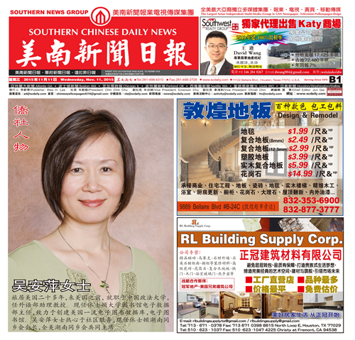 Annie Wu was featured in <em>Southern Chinese Daily News</em>.